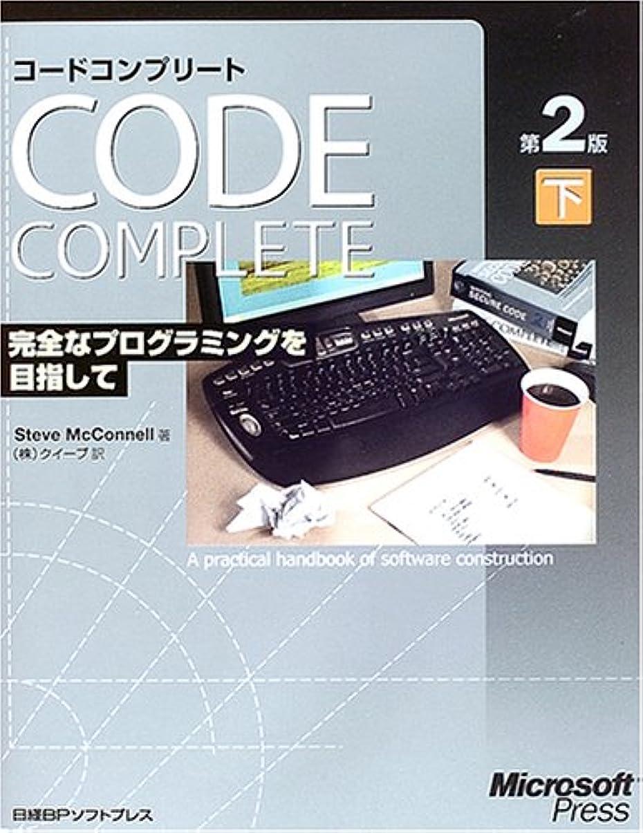吸収剤賄賂幸運なことにCODE COMPLETE 第2版 下 完全なプログラミングを目指して