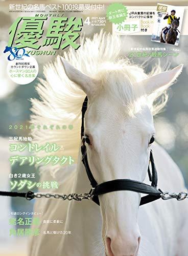 月刊『優駿』 2021年 04月号 [雑誌]