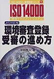 環境審査登録受審の進め方 (ISO 14000�