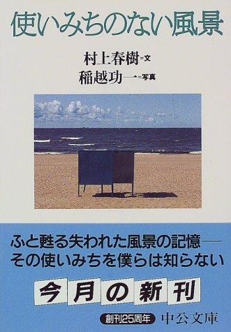 使いみちのない風景 (中公文庫)