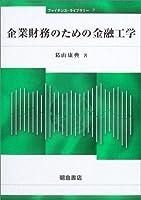 企業財務のための金融工学 (ファイナンス・ライブラリー)