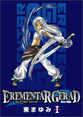 EREMENTAR GERAD -蒼空の戦旗- 1 (マッグガーデンコミック avarusシリーズ)