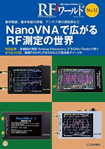 RFワールド No.52 NanoVNAで広がるRF測定の世界