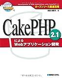 q? encoding=UTF8&ASIN=4798034185&Format= SL160 &ID=AsinImage&MarketPlace=JP&ServiceVersion=20070822&WS=1&tag=liaffiliate 22 - CakePHPの本・参考書の評判