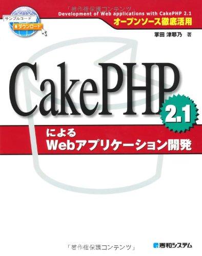 オープンソース徹底活用CakePHP2.1によるWebアプリケーション開発の詳細を見る