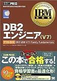 DB2エンジニア(V7) (IBM教科書)