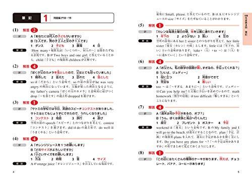 【音声アプリ・ダウンロード付き】2020年度版英検4級過去6回全問題集(旺文社英検書)