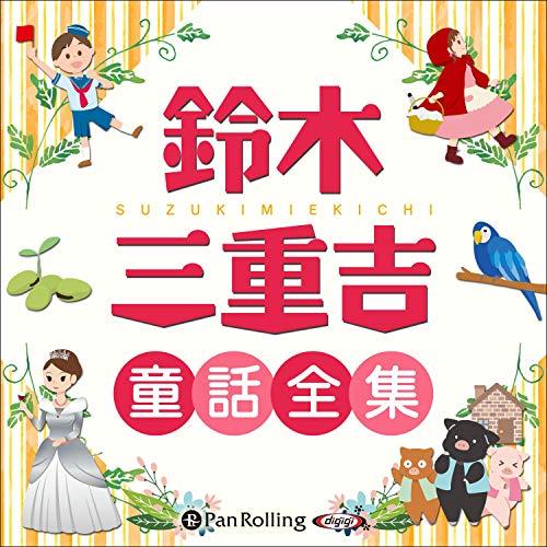 『鈴木三重吉童話全集(全270話収録)』のカバーアート