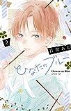 ひなたのブルー 2 (マーガレットコミックス)