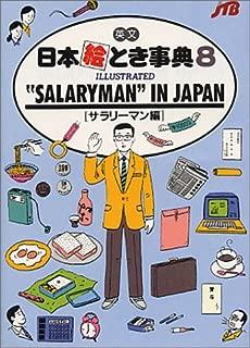 Salaryman in Japan (Japan in Your Pocket Series) (No. 8)