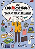 "Japan in Your Pocket: ""Salaryman"" in Japan No. 8"