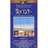 炎のランナー【字幕版】 [VHS]
