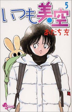 いつも美空 (5) (少年サンデーコミックス)