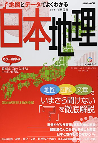 地図とデータでよくわかる日本地理 (JTBのムック)