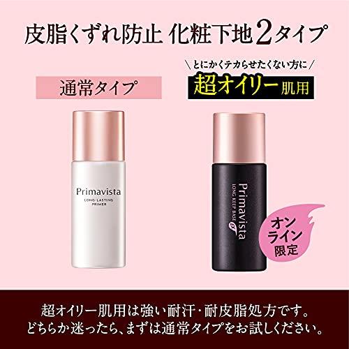 【オンライン限定】プリマヴィスタ皮脂くずれ防止化粧下地超オイリー肌用(ブラックプリマ)