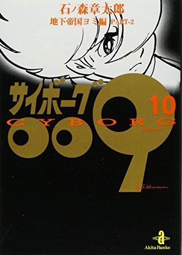サイボーグ009 (10) (秋田文庫)の詳細を見る