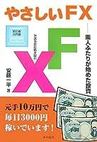 やさしいFX―素人ふたりが始めた投資