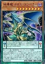 chaos emperor the dragon of armageddon