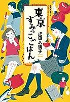 東京すみっこごはん (光文社文庫)