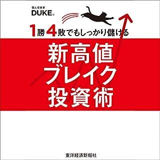 1勝4敗でもしっかり儲ける新高値ブレイク投資術                   著者:                                                                                                                                 DUKE。                               ナレーター:                                                                                                                                 菅原 拓真                      再生時間: 4 時間  11 分     3件のカスタマーレビュー     総合評価 4.7