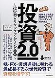 投資2.0 ~投資型クラウドファンディング入門~
