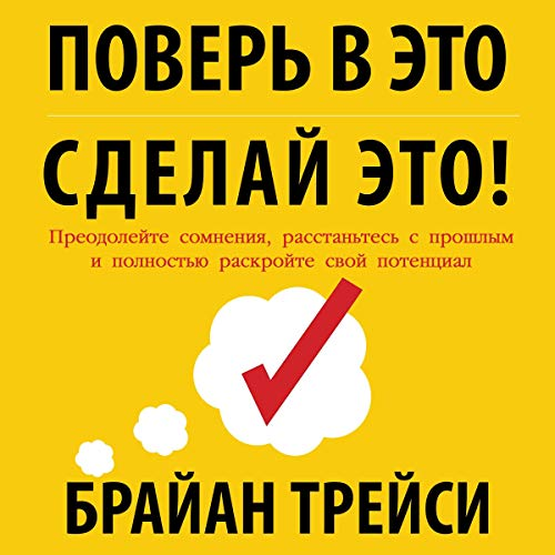 Couverture de Believe It to Achieve It: Overcome Your Doubts, Let Go of the Past, and Unlock Your Full Potential (Russian Edition)