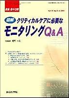 クリティカルケアに必要な モニタリングQ&A (救急・集中治療Vol18 No3・4)