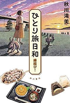 ひとり旅日和 縁結び!