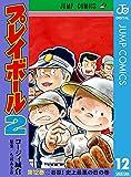 プレイボール2 12 (ジャンプコミックスDIGITAL)