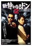 新・静かなるドン2[DVD]