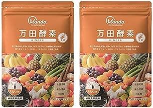 【 2袋セット 】 万田酵素 GINGER 分包タイプ 77.5g(2.5g×31包)