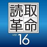 読取革命Ver.16 (最新)|win対応|ダウンロード版