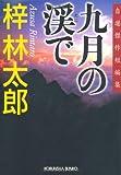 九月の渓で (光文社文庫)