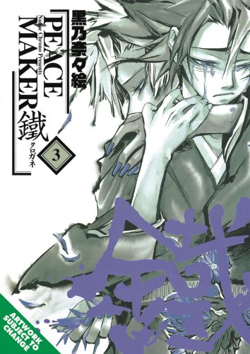 Peacemaker Kurogane Volume 3: v. 3