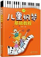儿童钢琴基础教程 儿童钢琴初级教材初学自学入门基础书 学钢琴零基础入门教材 幼儿自学书籍乐谱 少儿艺术钢琴基础训练教程书
