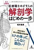 解剖学はじめの一歩―医療職をめざす人の東大講義録