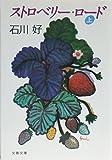 ストロベリー・ロード〈上〉 (文春文庫)