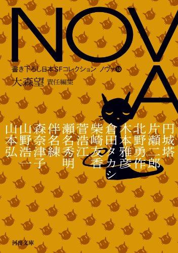 NOVA 10 ---書き下ろし日本SFコレクション (河出文庫)の詳細を見る