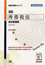 所得税法 過去問題集〈平成24年度版〉 (税理士受験シリーズ)