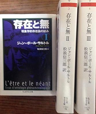 存在と無 全3巻セット (ちくま学芸文庫)