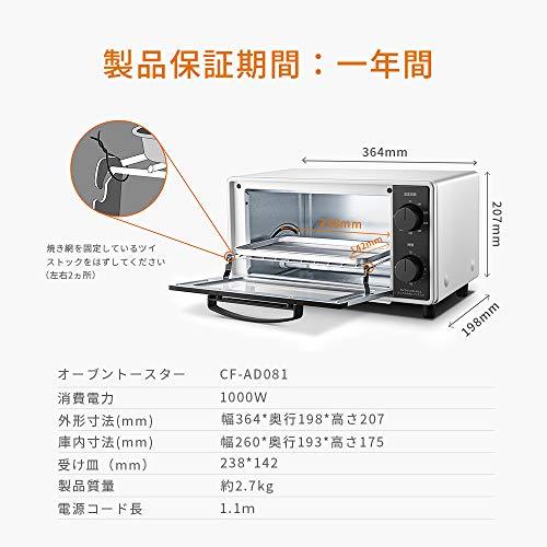 COMFEE' オーブントースター 8L トースター 2枚焼き トースト 温度調節 タイマー設定機能 トレー付き 簡単操作 スライドオープンドア【1年保証】CF-AD081