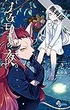 ノケモノたちの夜(2)【期間限定 無料お試し版】 (少年サンデーコミックス)