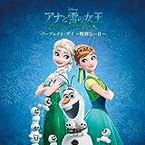アナと雪の女王/エルサのサプライズ:パーフェクト・デイ~特別な一日~