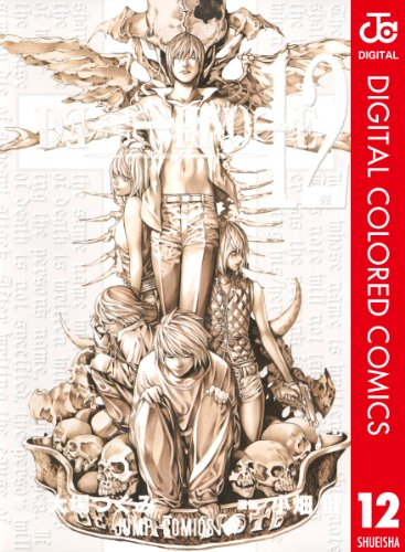 DEATH NOTE カラー版 12 (ジャンプコミックスDIGITAL)