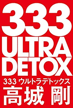 [高城 剛]の333ウルトラデトックス (NEXTRAVELER BOOKS)