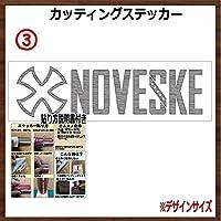 ③ NOVESKE カッティングステッカー ノベスケ (シルバー, 10x2.6cm 【2枚組】)