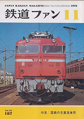 鉄道ファン 1976年 11月号 特集:国鉄の交直流車両