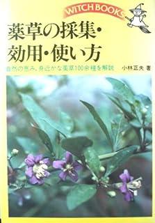 薬草の採集・効用・使い方 (ウィッチ・ブックス)