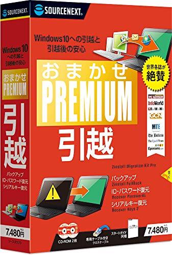 おまかせPremium(最新)|Win対応