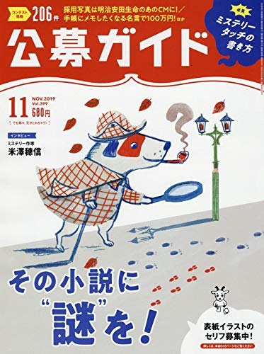 公募ガイド 2019年 11 月号 [雑誌]